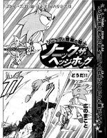 SatBK Manga c10 p1