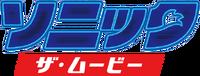 SonicMovie JP Logo