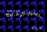 SonicCD Message
