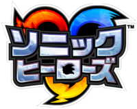 Sonic Heroes Artwork - Logo (Japanese)
