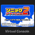 Advance 2 JP Wii U Virtual Console