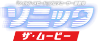 SonicMovie JP logo white