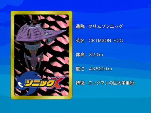Crimson Egg