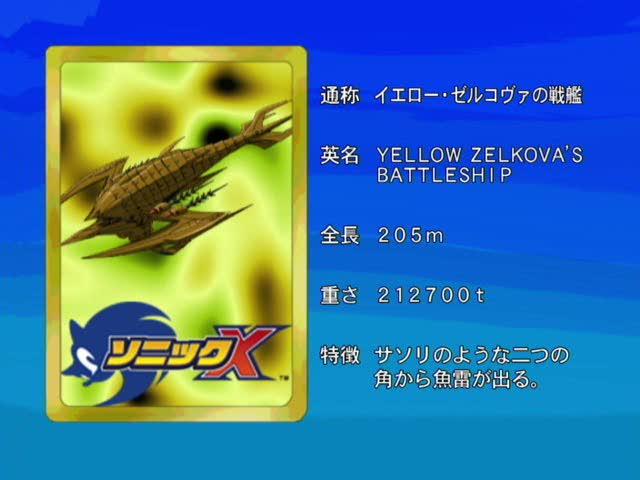 Yellow Zelkova's Battleship