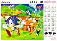S2 Korean Samsung 1993 Calendar