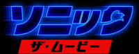 STH Film Logo JP