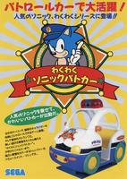 Waku-Waku-Sonic-Patrol-Car-Flayer-I