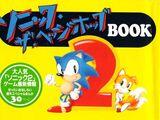 Sonic the Hedgehog Book