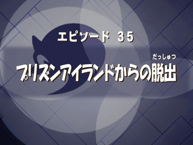 Sonic's Big Break