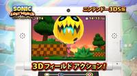 SLW 3DS Zazz Fight