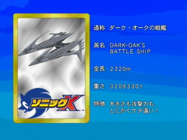 Dark Oak's Battle Ship