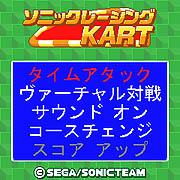 Sonic Racing Kart 2