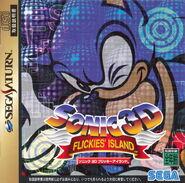 Sonic3DFlickiesIsland-Saturn-JAP