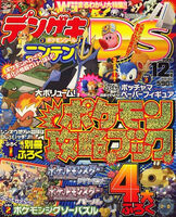Dengeki Nintendo DS 2006 12