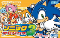Sonic Advance 3 box Japan