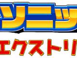 Sonic X-Treme (Anime)