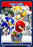 Sonic Tweet Team Sonic