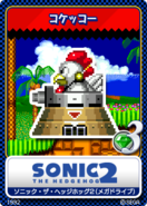 Sonic the Hedgehog 2 MD - 11 Clucker