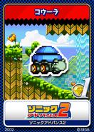 Sonic Advance 2 - 02 Koura