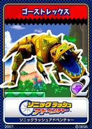 Sonic Rush Adventure 05 Ghost Rex