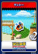 Sonic Advance - 06 Tentou