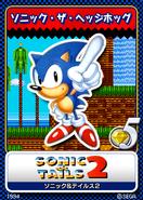 Sonic Triple Trouble 12 Sonic