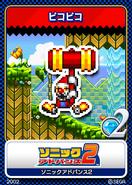 Sonic Advance 2 - 06 Piko Piko