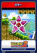 Sonic Advance 2 - 03 Star