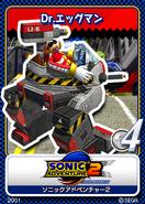 Sonic Adventure 2 13 Dr. Robotnik