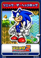 Sonic Advance 2 15 Sonic