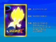 Sonicx-ep77-eye2