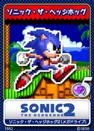Sonic the Hedgehog 2 16 Sonic