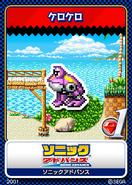 Sonic Advance - 03 Kero-Kero