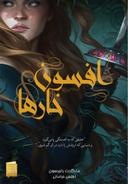 SoT cover, Farsi