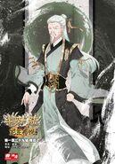 Elder Li