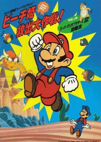 Super Mario Bros The Great Mission to Rescue Princess Peach.jpg