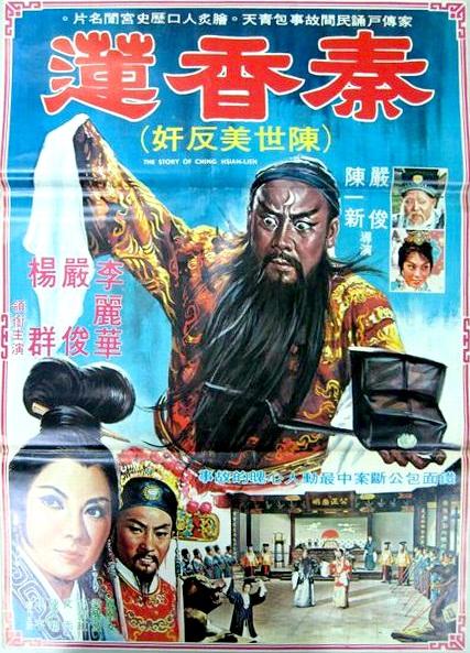 The Story of Qin Xiang-Lian (1964)