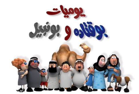 Bu Qatada & Bu Nabeel