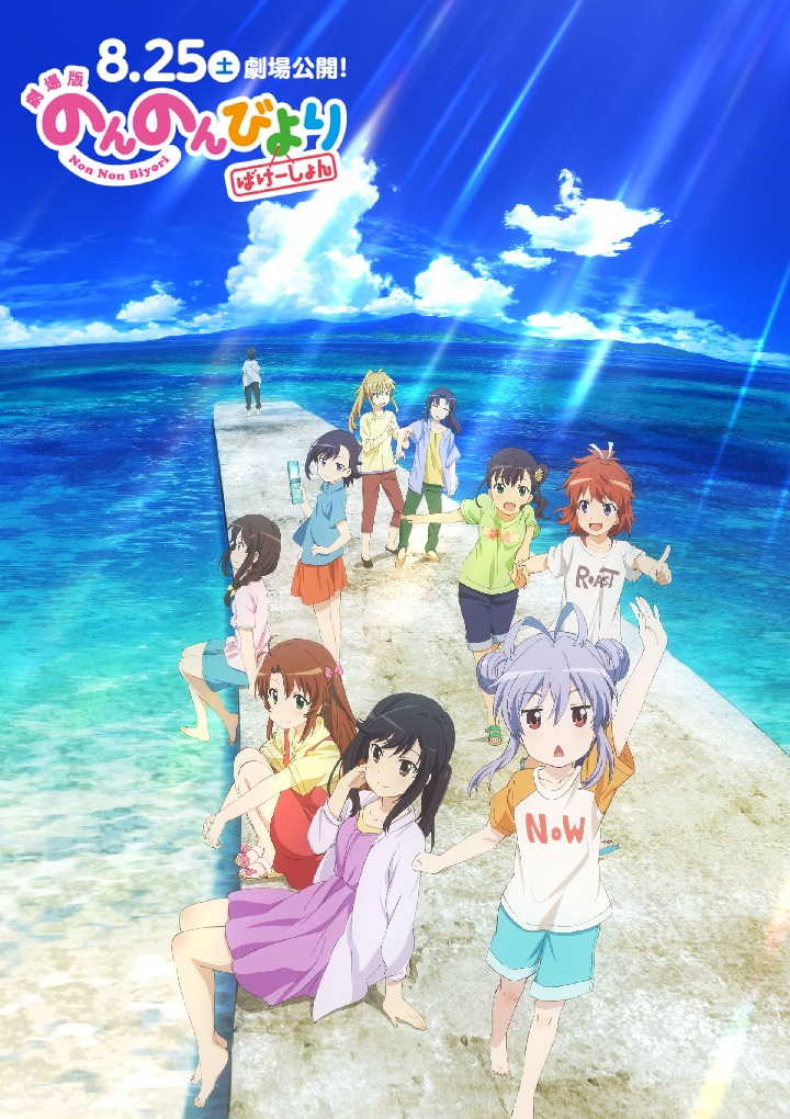 Non Non Biyori Vacation (2018)