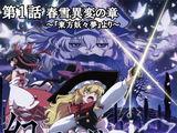Touhou: The Memories of Phantasm