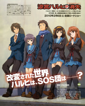 The disappearance of haruhi suzumiya poster.png