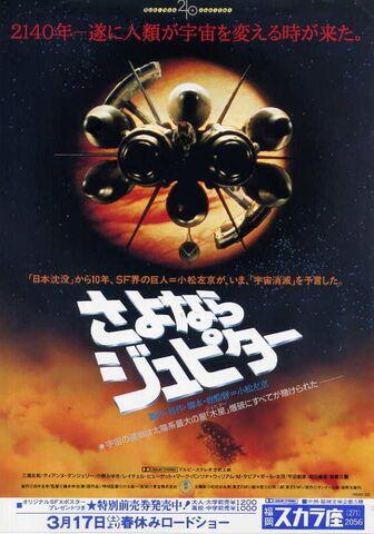 Sayonara Jupiter (1984).jpg