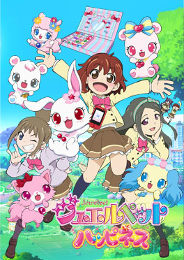 Jewelpet Happiness.png