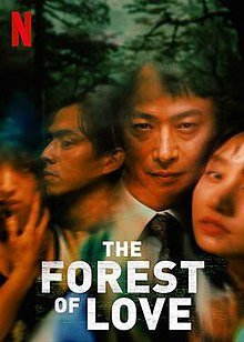 The Forest of Love (2019)