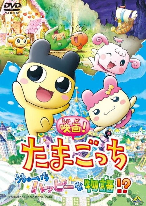 Tamagotchi: Happiest Story in the Universe! (2008)