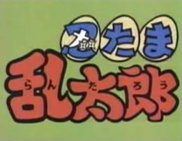 Nintama Rantarō