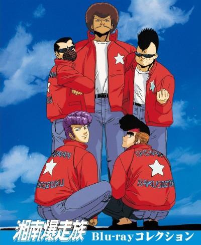 Shonan Bakusozoku: Bomber Bikers of Shonan