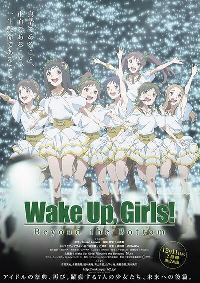 Wake Up, Girls Beyond the Bottom.jpg