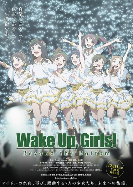 Wake Up, Girls! Beyond the Bottom (2015)