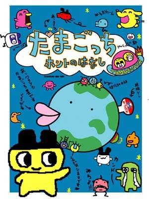 Tamagotchi Honto no Hanashi (1997)